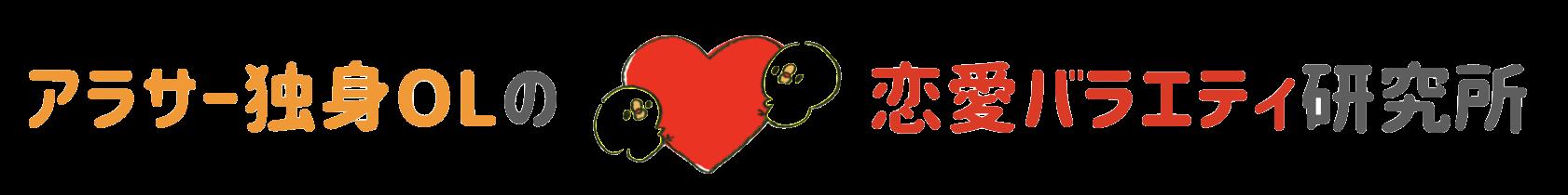 アラサー独身OLの恋愛バラエティ研究所