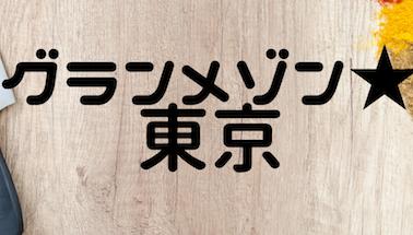 グラン メゾン 東京 動画
